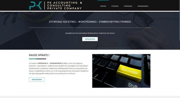 Pk accounting