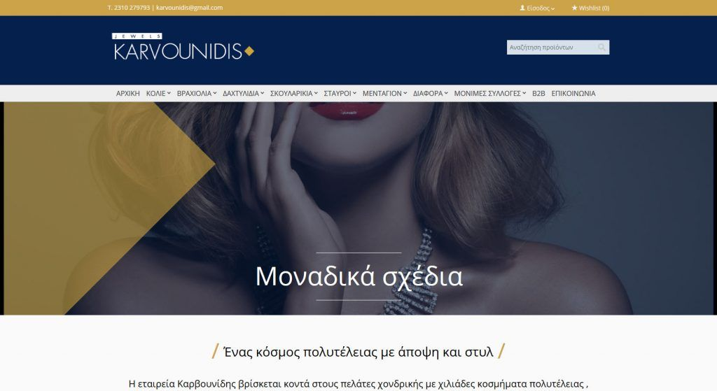 www.karvounidis.gr