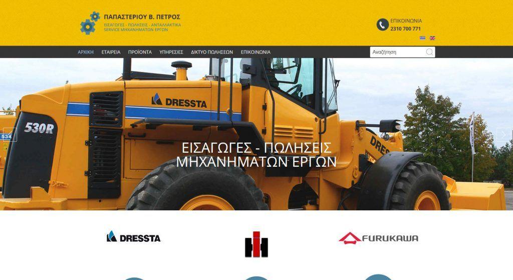 www.papasteriou.gr